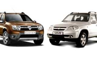 Какой автомобиль выбрать: Рено Дастер или Нива Шевроле